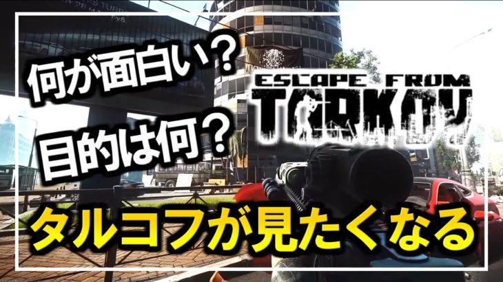 【タルコフ】このゲームは何が面白いのかを紹介! 知れば知るほど沼る神ゲー【EFT / Escape from Tarkov】