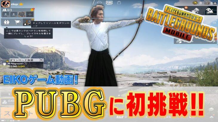 【新ゲーム】EIKOが「PUBG MOBILE」でドン勝するぜ!!