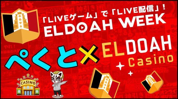 ELDOAH WEEK開催!遊び尽くせ!!【オンラインカジノ】【エルドアカジノ】