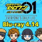 リアル滅亡迅雷ゲームも!!豪華特典付き!仮面ライダーゼロワンショートアニメ EVERYONE'S DAILY LIFE」Blu-rayが4月14日(水)発売決定!!