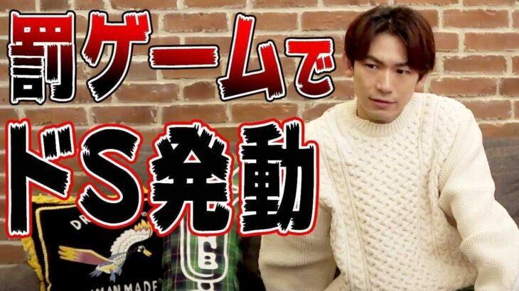 【罰ゲーム】EXILENAOTOのドSが発動しました!
