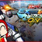 【EXVSMBON】ゲームセンターCX アレックスの挑戦【オギ生】