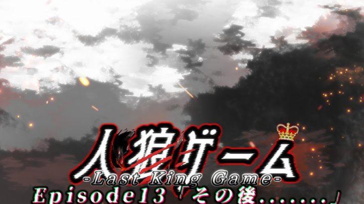 【ゆっくり茶番劇】人狼ゲーム Episode13「その後……」【LastKingGame】【観測不能】