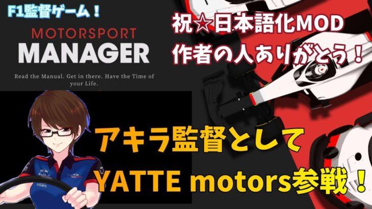 【F1監督ゲーム】#21 F3にYATTE motors参戦!F1昇格を目指す!【motorsportmanager】
