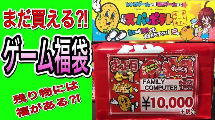 【FC福袋】まだ間に合う⁉お正月ゲーム福袋がまだ買えるかも⁉【スーパーポテト池袋店】