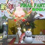 【うにゃ猫謹賀新年雑談】今年楽しみなゲーム雑談【FF14降神祭 PS5】 #09