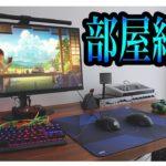 【部屋紹介】FPS歴10年以上のゲームオタクの部屋がこちら【PCデスク周り】