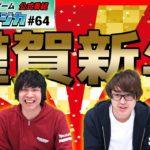 デジモンカードゲーム公式番組「FUN!デジカ」 #64