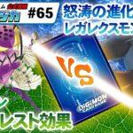 デジモンカードゲーム公式番組「FUN!デジカ」 #65