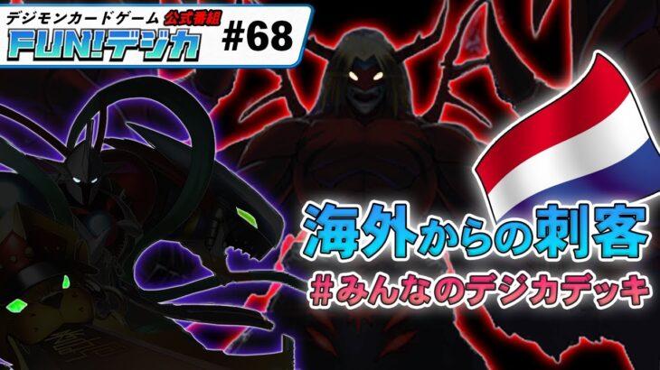 デジモンカードゲーム公式番組「FUN!デジカ」 #68