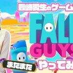 【生配信】「Fall Guys」を一緒にプレイしよう【ゲーム実況】【豊崎愛生 声優】