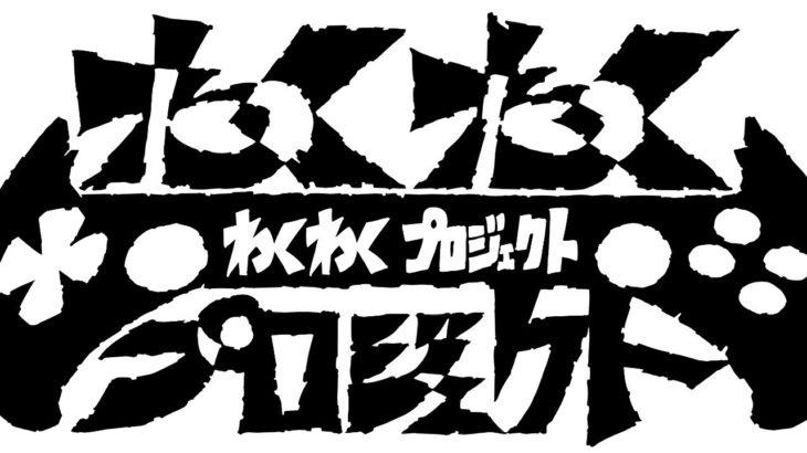 【もじぴったん】ゲーム実況わくわく荘【Fall Guys: Ultimate Knockout】