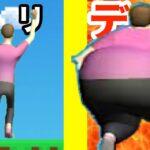 ガリからデブになるほど強くなる広告のゲームが面白い【 Fat Pusher 】