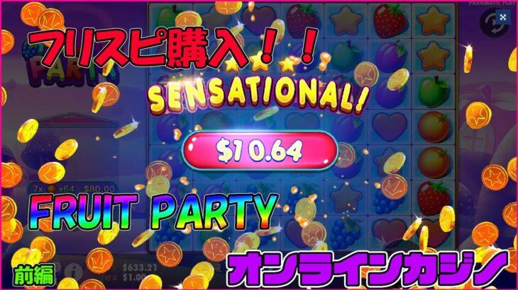 (前編)Fruit Partyフリスピ購入!【オンラインカジノ】