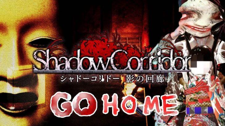 ゲーム Go home ホラー