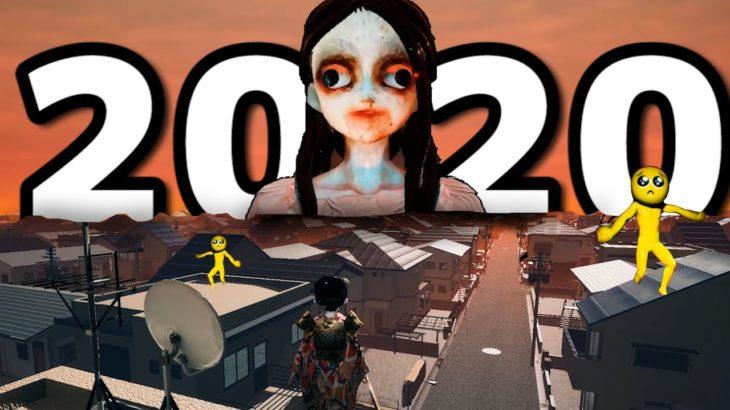 「GO HOME」とか「ぴえん」超怖かったホラーゲーム『絶叫集』2020年まとめ【大晦日大絶叫スペシャル】鼓膜崩壊注意