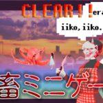 【GOHOME】バグ修正!隠し要素の鬼畜ミニゲームにリベンジだ!【ホラーゲーム】