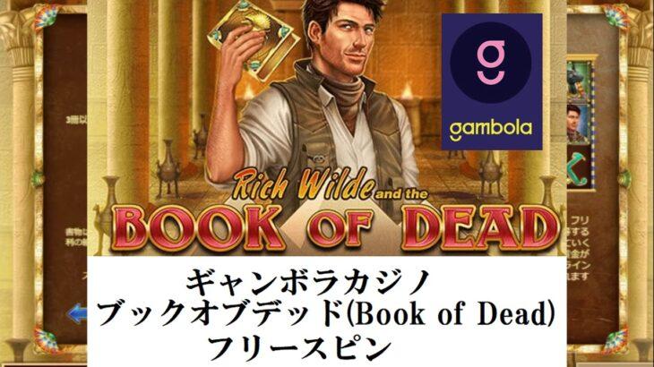 ギャンボラ(Gambola)カジノの人気スロット「ブックオブデッド(Book of Dead)」動画解説