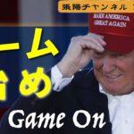 ゲーム始め Game On!【第89回】