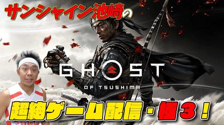 【Ghost of Tsushima】伝説のゲーム!!超絶実況の極3!!!【ゲーム配信】