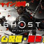 【Ghost of Tsushima】伝説のゲーム!!実況の極2!!!