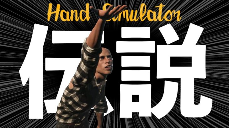 何これ!?最も展開の遅いホラーゲーム【Hand Simulator: Horror】#1