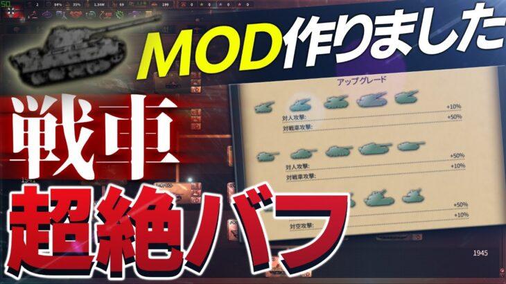 【HoI4】遂に自作MODが完成!! このゲームが好きすぎて戦車超強化MODを作ってしまいました【ゆっくり実況】part191