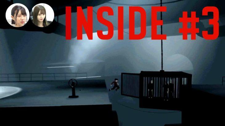 INSIDE #3 山本望叶と安部若菜のゲーム実況