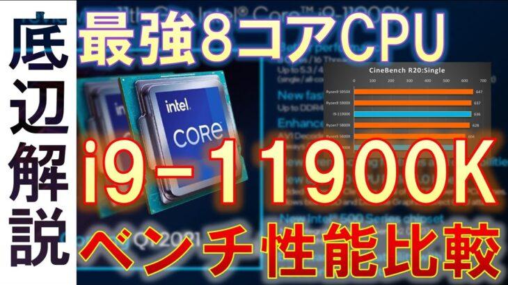 Intel第11世代CPU i9-11900Kのスペック・性能紹介!ゲーム性能最強の座をRyzenから奪還!?Rocket Lakeって何が変わったの?