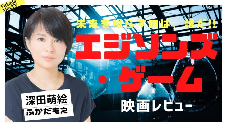 映画「エジソンズ・ゲーム」 ニコラ・テスラとJPモルガン