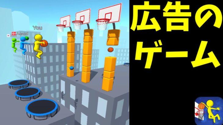 【Jump Dunk 3D】広告のゲームをやってみたら面白すぎた