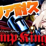 【Jump King】この鬼畜ゲームとも今日でおさらば【白宮みみ / あにまーれ】
