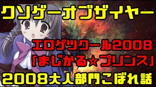 【KOTYeこぼれ話】未完成以下のゲーム「まじかる☆プリンス」