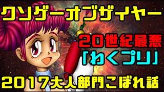 【KOTYeこぼれ話】20世紀最悪の大人のゲーム「わくわく☆惑星プリンセス」