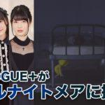 【ゲーム実況】LITTLE NIGHTMARES-リトルナイトメア- #1【DIALOGUE+】