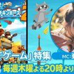 「うちでゲームしよう」特集【ファミ通LIVE MC:亜咲花 #076】