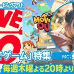 「うちでゲームしよう」特集【ファミ通LIVE MC:亜咲花 #077】