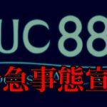 【LUC888】緊急事態宣言でもお家で出来るeスポーツ!