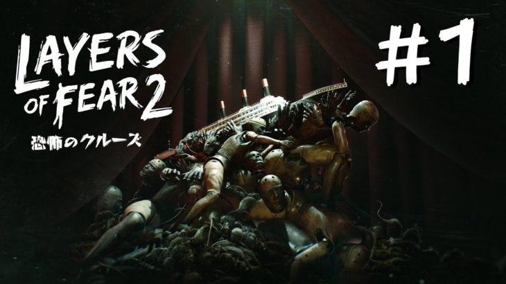 マネキンがありえないくらい酷使されるホラーゲーム-Layers of Fear 2 #1【EXAM】