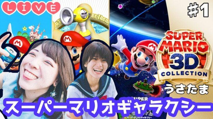 【Live】女二人でスーパーマリオギャラクシー顔出しゲーム実況生配信【ゲーム実況】#1