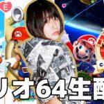 【Live】マリオ64顔出しゲーム実況生配信【ゲーム実況】#11