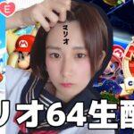 【Live】マリオ64顔出し生配信【ゲーム実況】#13