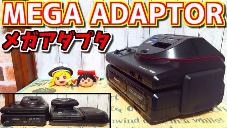 【ゆっくりゲーム雑談】 メガドライブ メガアダプタ MD MEGA ADAPTOR ネット購入品紹介128