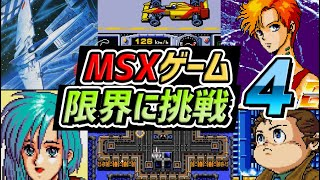 [レトロゲーム! MSX編] MSXの性能を超えたゲーム PART-4 (The Games That Pushed The Limits Of The MSX Part4)
