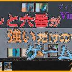 【#ヴィンテージ】レンと六番が強いだけのゲーム【#MTG】