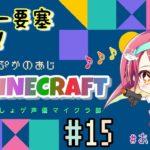 【あじ秋刀魚のゲーム実況】待ってろネザー要塞! Minecraft #15【#あじ子ンチ】