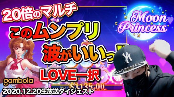 🔥【人気機種】Moon princessだけをぶん回す!!【オンラインカジノ】【gambola kaekae】【Play'n Go】