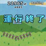 [新・新幹線ゲームNEO] こういう単純だけど難しいゲームが一番ムキになっちゃうのよねぇ!