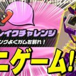 新要素のミニゲームでロボットの服をゲットへ!俺がガ○ダムだ【ニンジャラ / Ninjala】