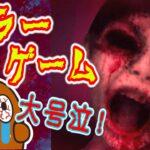 【閲覧注意】恐怖No.1ホラーゲームで再び大号泣! ゲーム実況 【心霊】